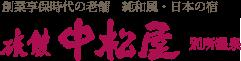 純和風・日本の宿 別所温泉 中松屋旅館