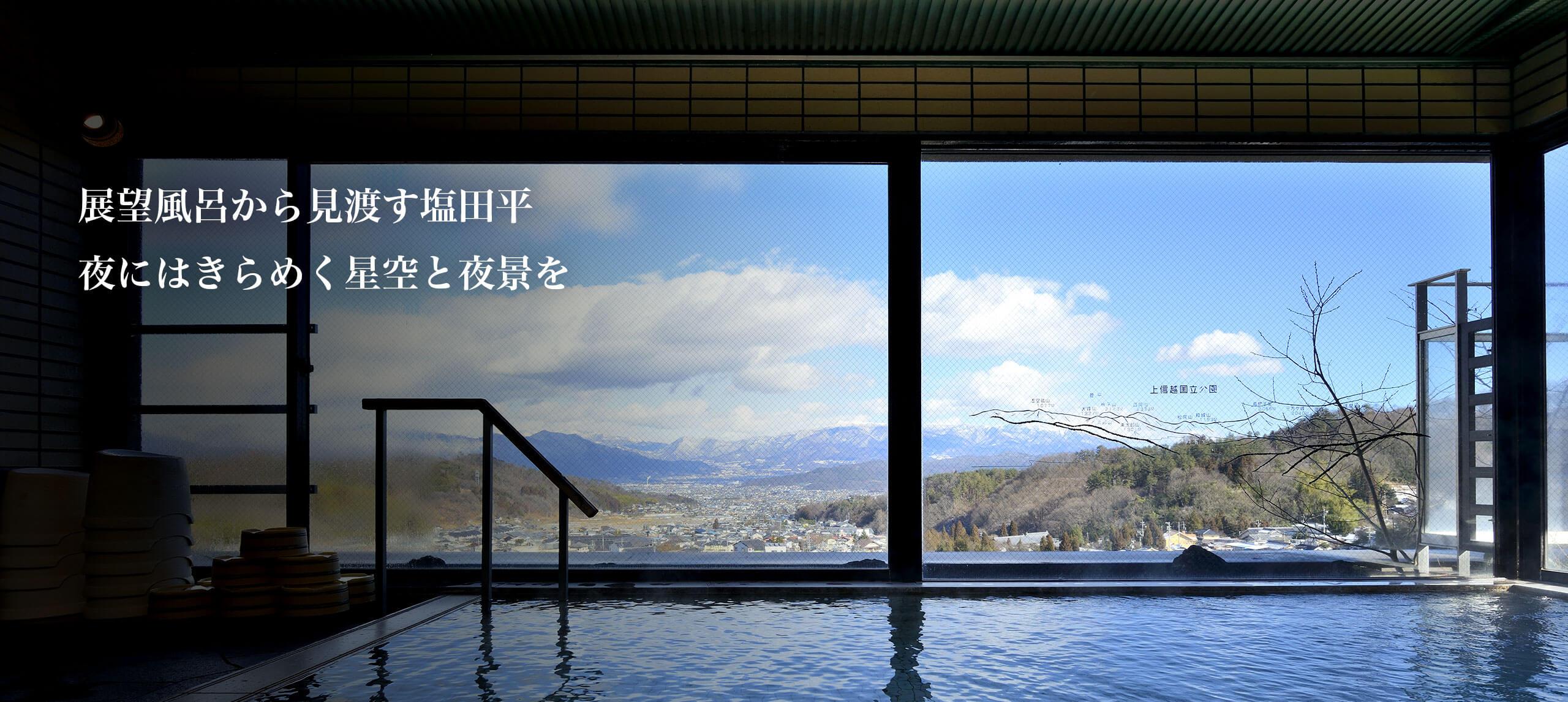展望風呂から見下ろす塩田平